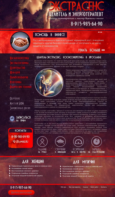разработка сайтов в Ярославле, веб-дизайн