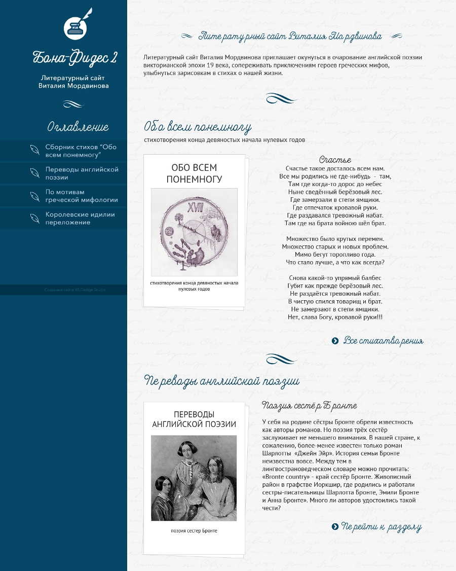 дизайн сайта для автора и переводчика