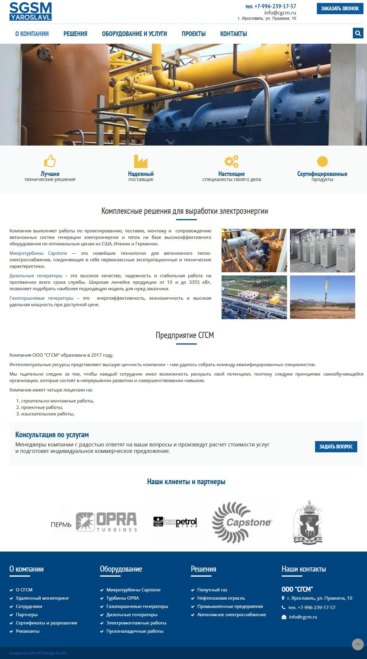 шаблон для корпоративного сайта, создание и разработка сайтов