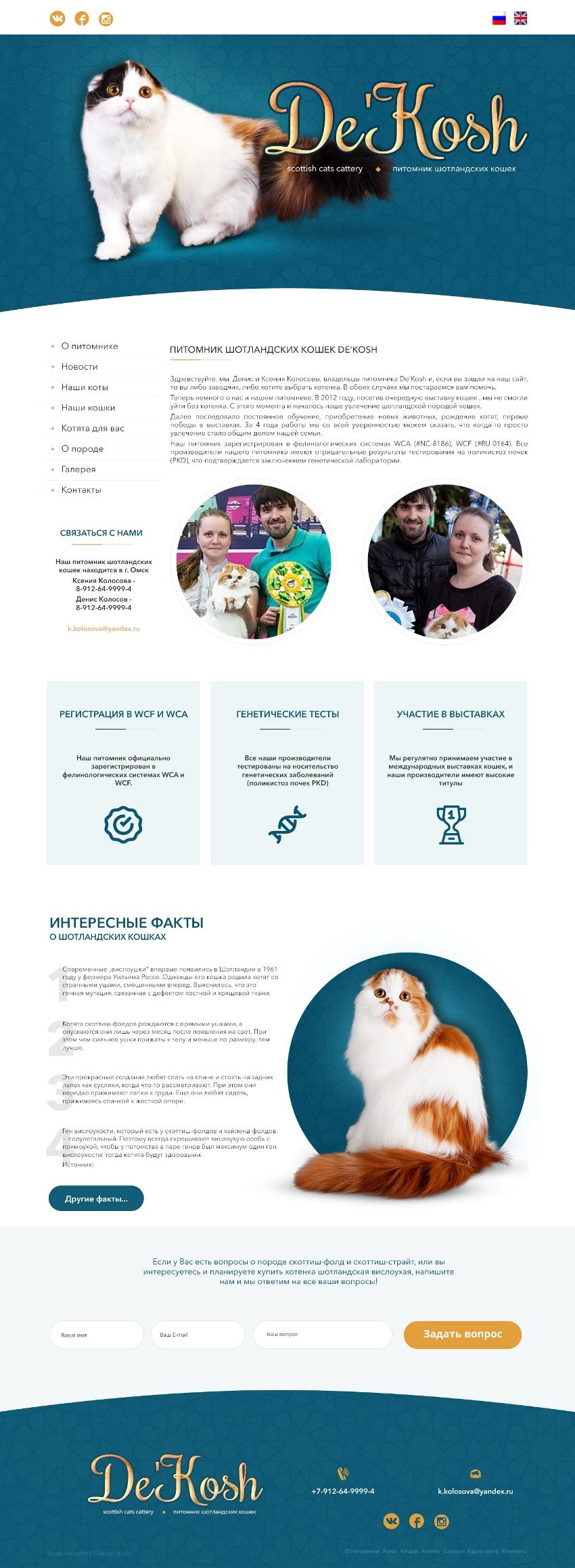 Сайт питомника шотландских кошек, сделать сайт для питомника, дизайн сайта для животныз