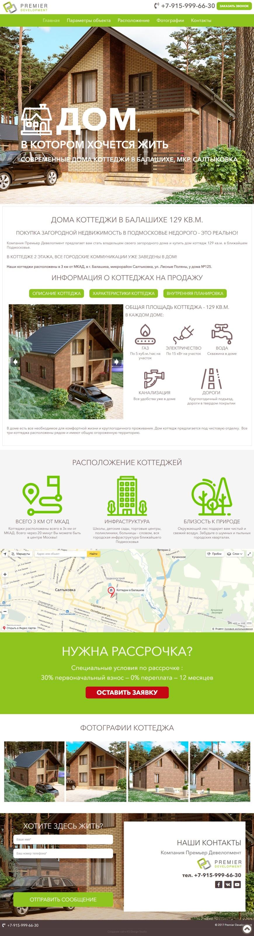 сайт по продаже недвижимости, дизайн сайта по продаже коттеджа, создание сайта коттеджного поселка