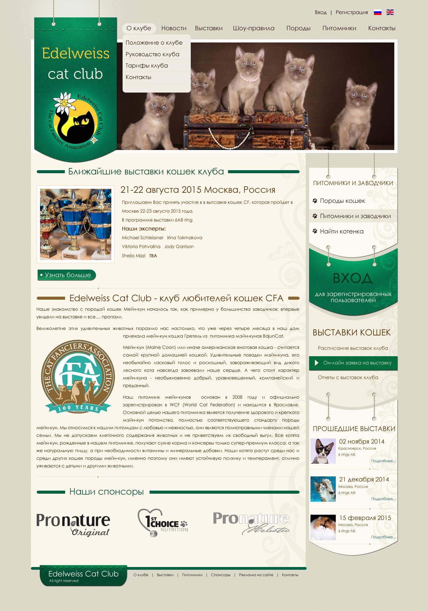 разработка сайта для животных