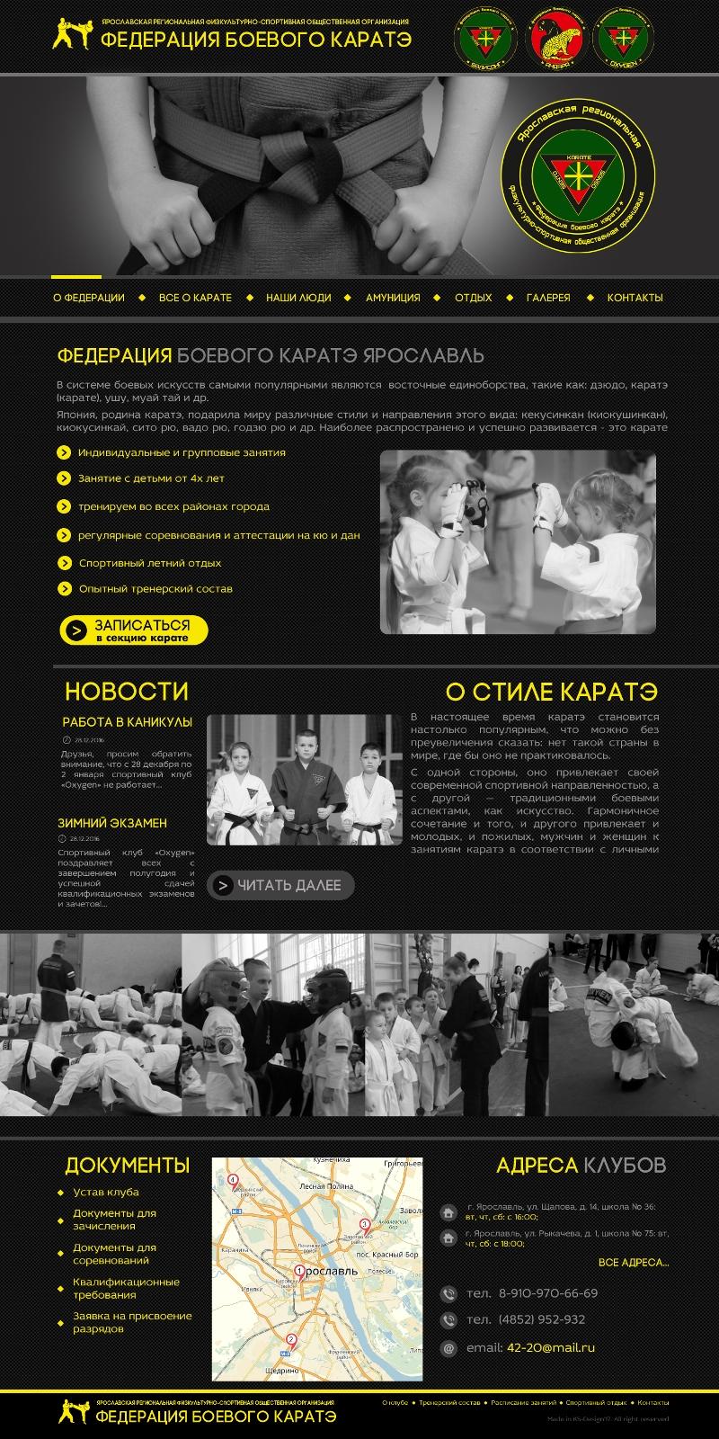 разработка сайтов в Ярославле