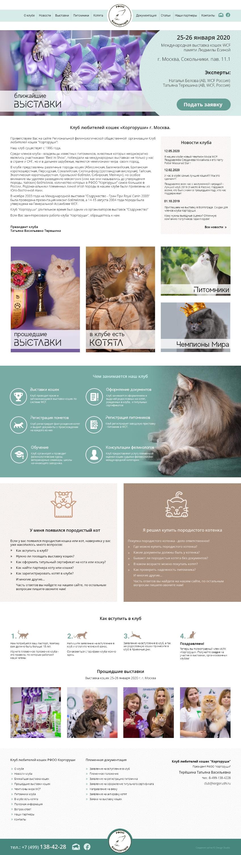 Сайт для клуба любителей кошек