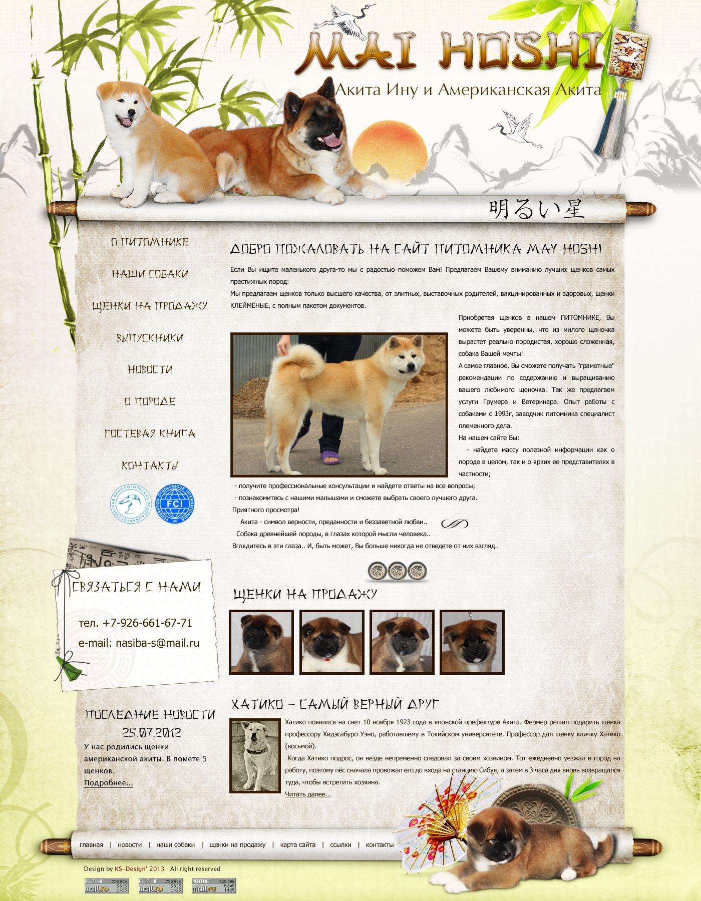 дизайн сайта для питомника собак