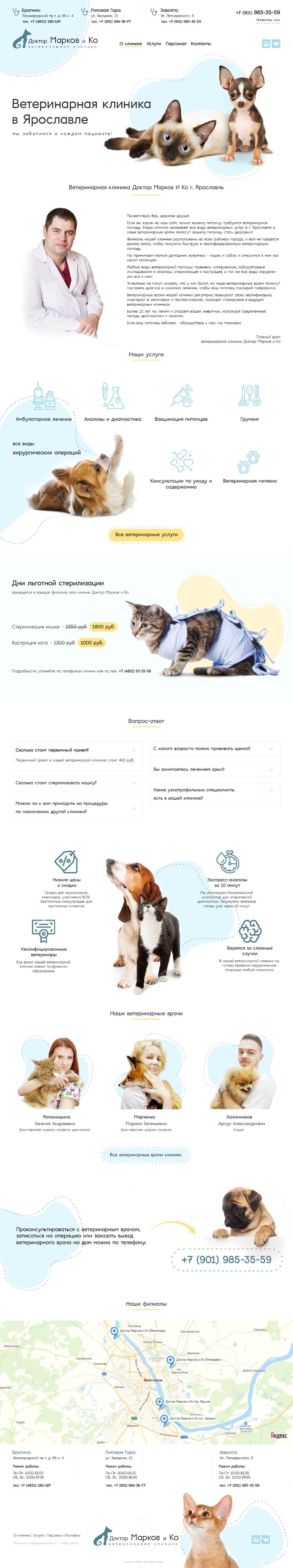 Корпоративный сайтветеринарной клиники