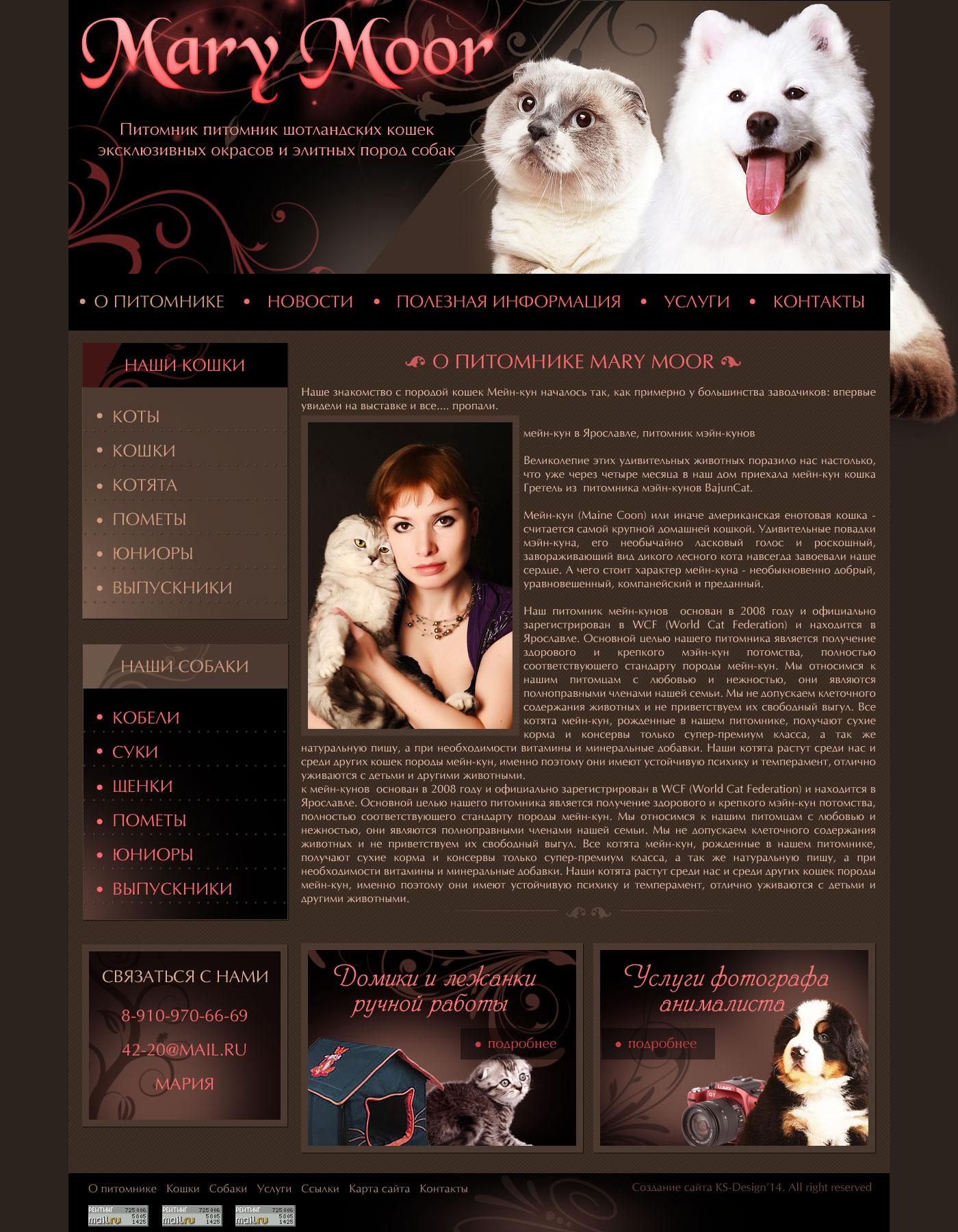 шаблон сайта для собак