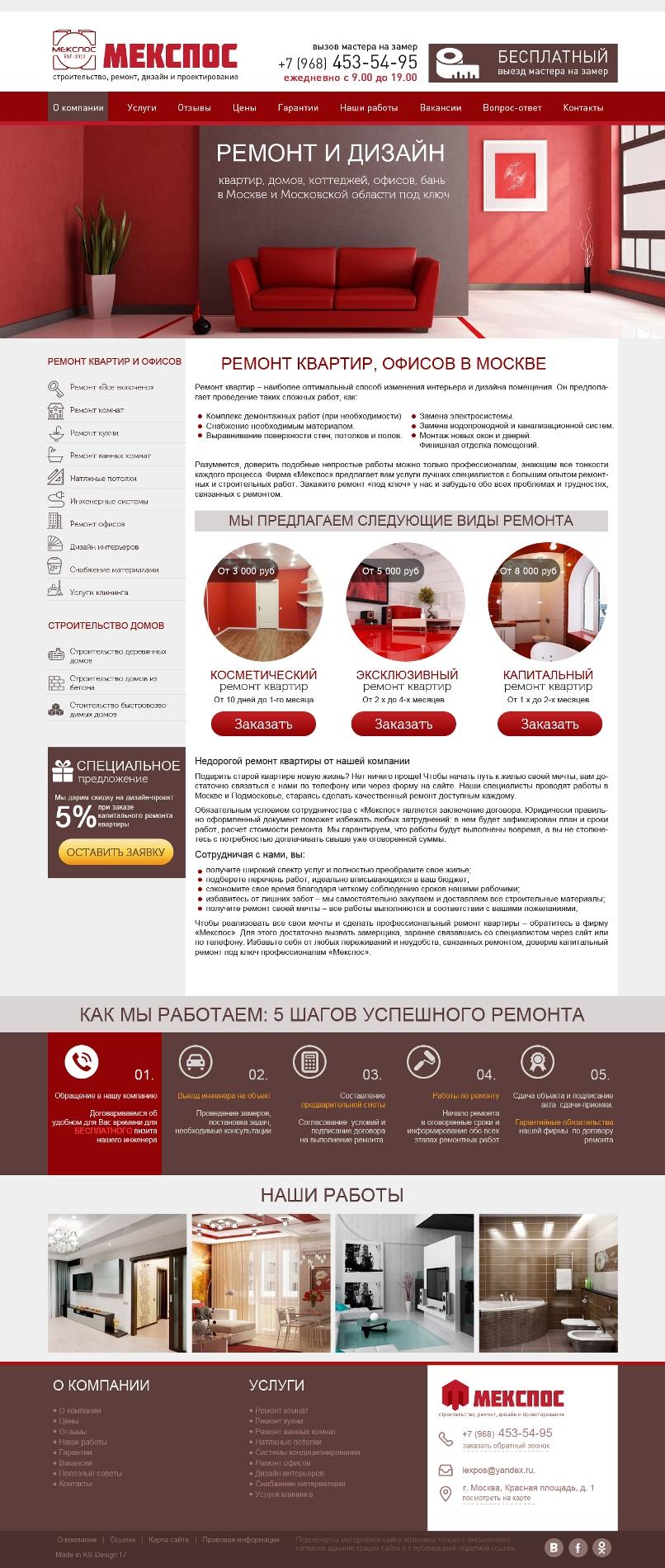 дизайн сайта компании по строительству и ремонту