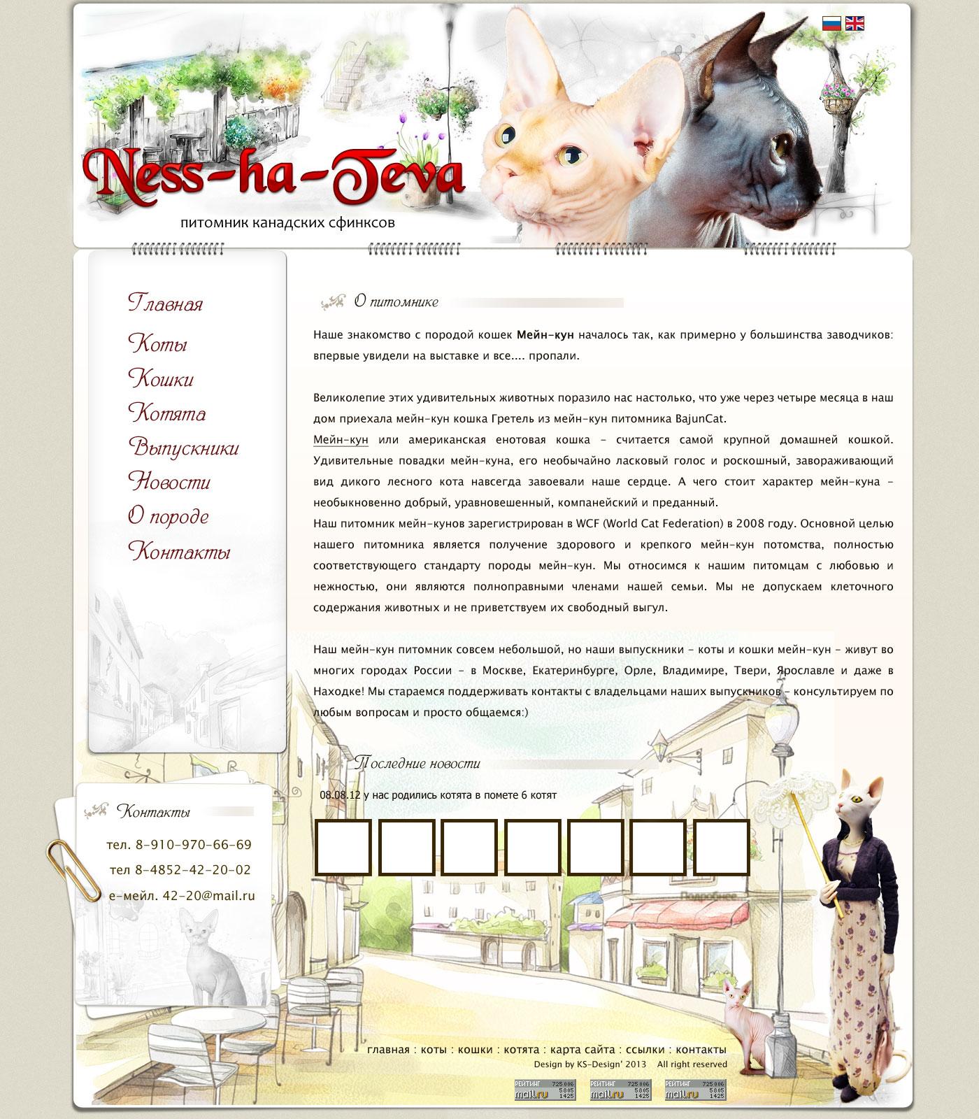 дизайн сайта питомника канадских сфинкса