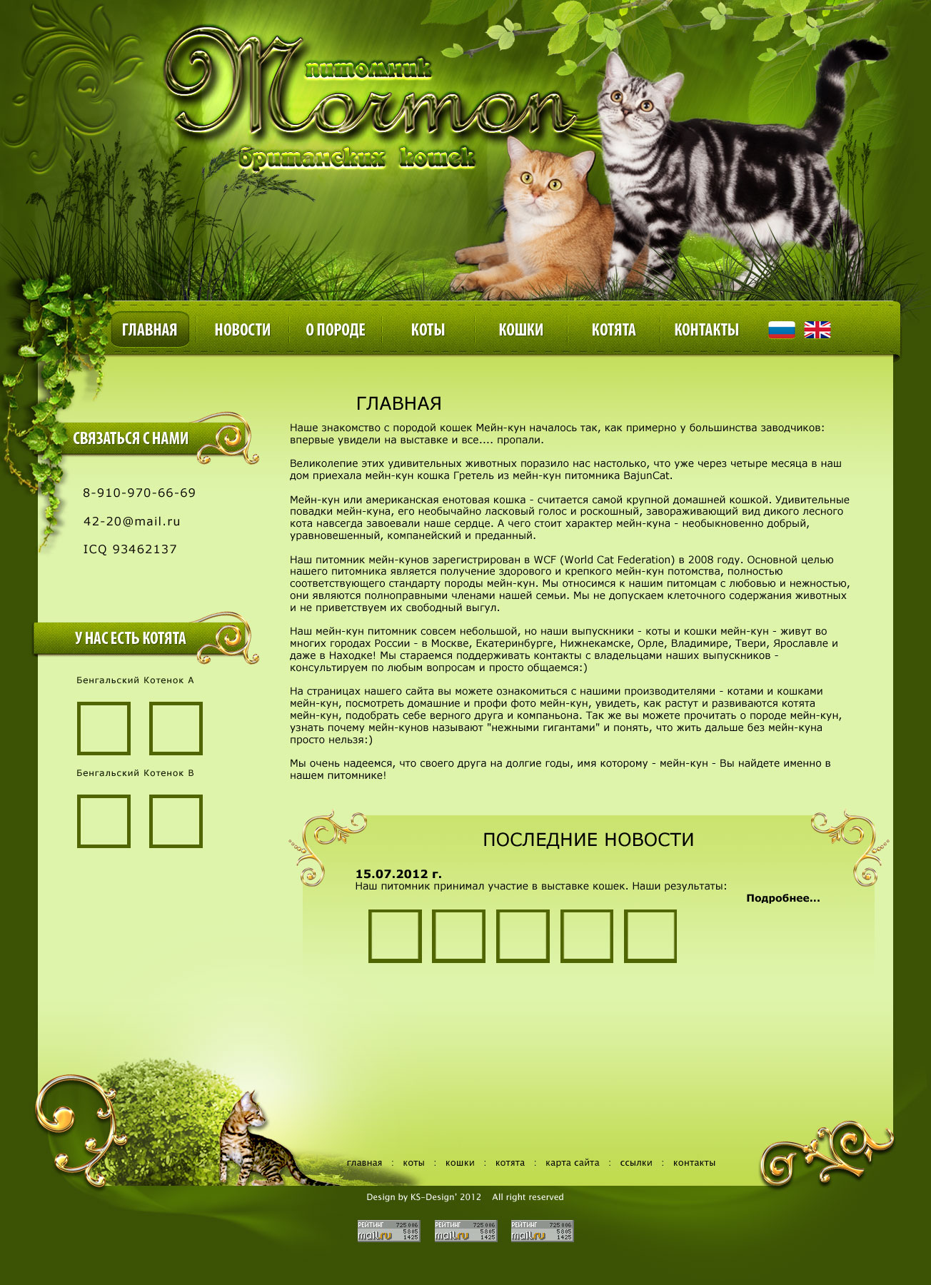 дизайн сайта питомника британских кошек