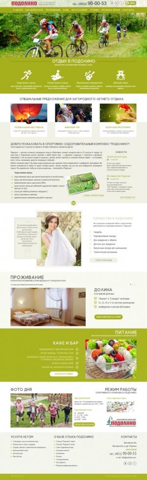 дизайн корпоративного сайта Ярославль