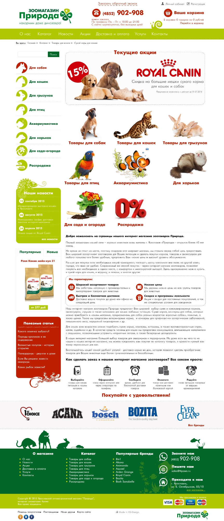 дизайн сайта для интернет-магазина