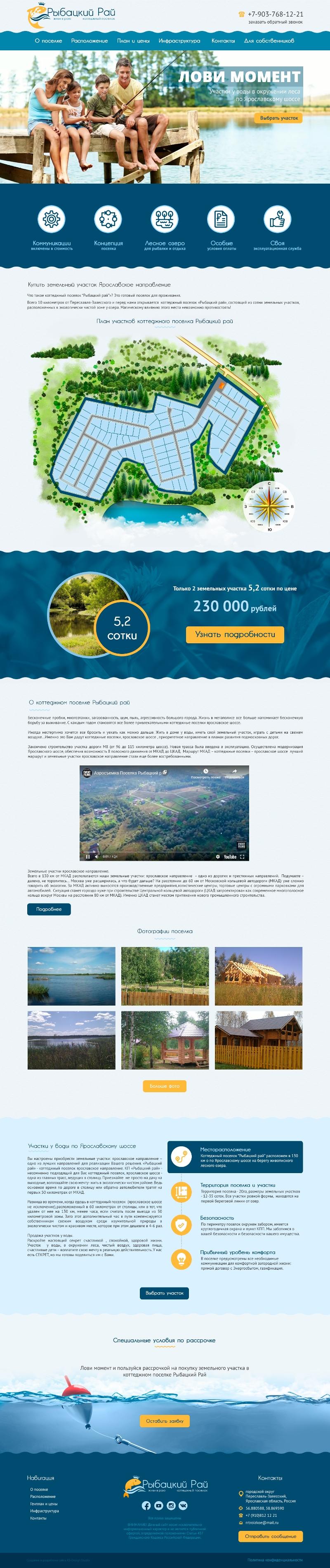 сайт по продаже земли, сайт по продаже земельных участков, сайт коттеджного поселка