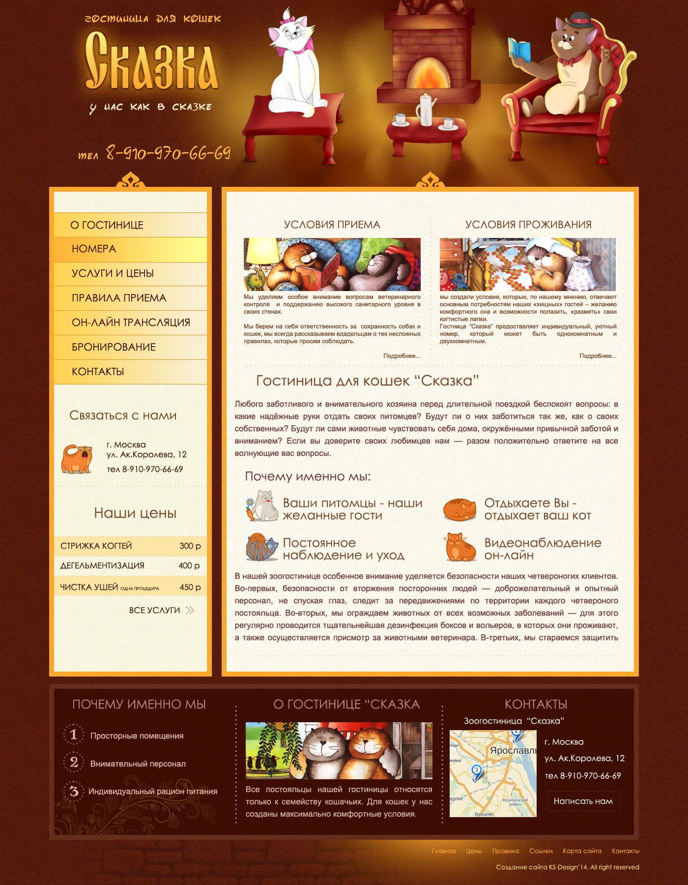 дизайн сайта для гостиницы кошек
