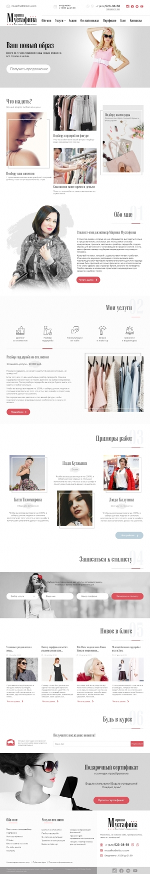 website for stylist