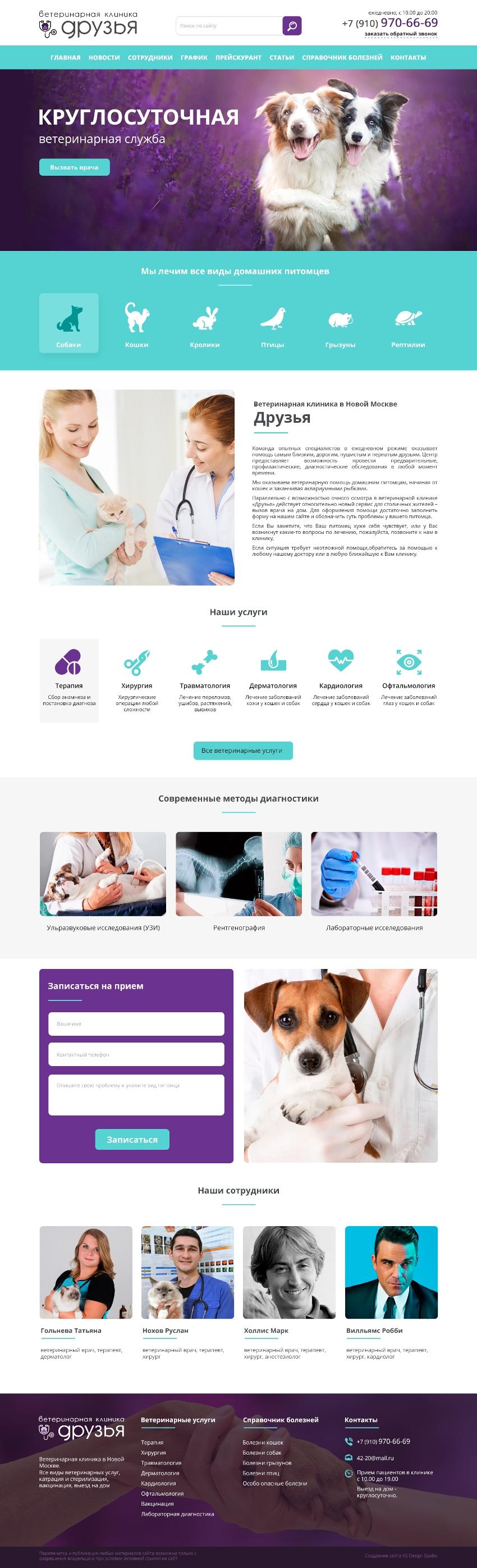 дизайн сайта ветеринарной клиники, сайт для ветеринарки, дизайн сайта для ветврача
