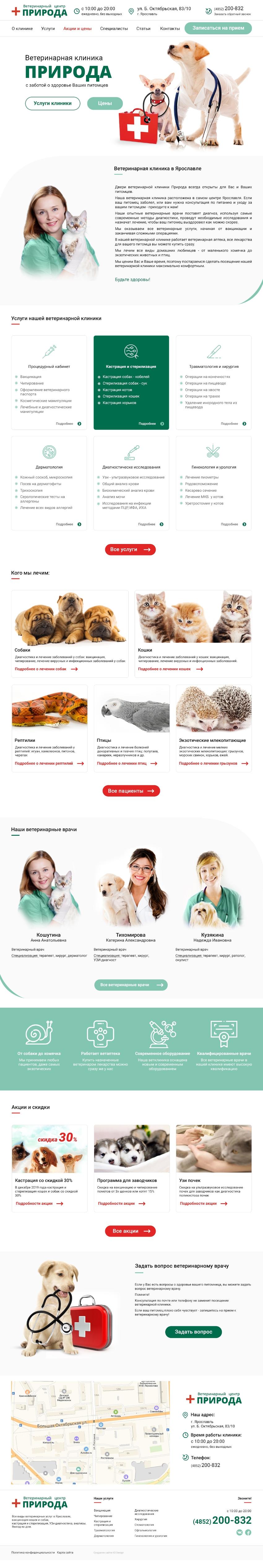 Сайт для ветеринарной клиники, дизайн сайта для ветеринара