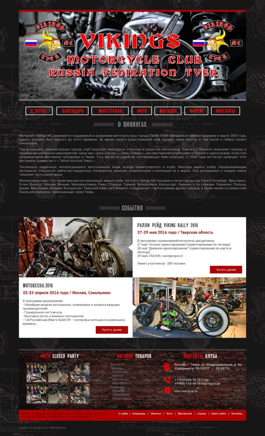 разработка сайта для мотоклуба