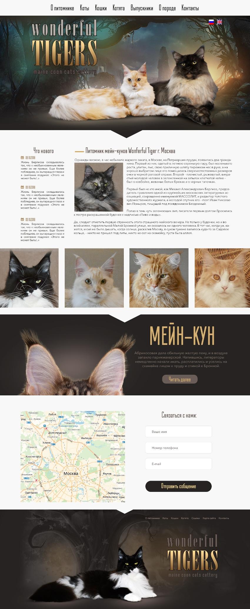 Дизайн сайта для питомника животных, макет сайта для животных, красивые сайты для питомников, дизайн сайта для кошек, красивый сайт для питомника
